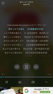 歌詞_無料音楽アプリ『Music FM』で楽曲の歌詞を表示する方法