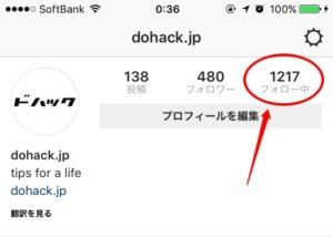 フォロー中_Instagramでの一括アンフォローをアプリを使って行う方法を試してみた
