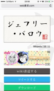 ジェフリー・バロウ_書道好きのネットユーザーに朗報!?ウェブで書道が楽しめる『Web書道』