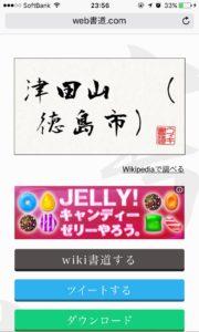 津田山_書道好きのネットユーザーに朗報!?ウェブで書道が楽しめる『Web書道』