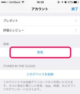 解約方法_SMULE社が配信する上位常連アプリ『Sing!カラオケ』の使い方と解約方法