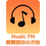 アイキャッチ_無料音楽アプリ『Music FM』で楽曲の歌詞を表示する方法