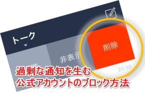アイキャッチ_LINEで企業アカウントからのメッセージ通知を完全にブロック・削除する方法