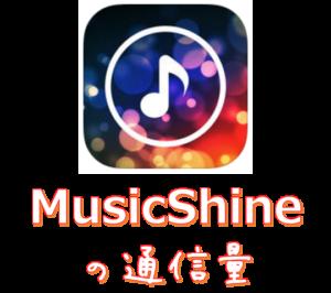 アイキャッチ_話題のミュージックアプリ「MusicShine」の通信量を聞きっぱなしで確認してみた