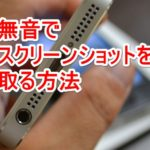 アイキャッチ_iPhoneのスクリーンショットを無音で撮る方法