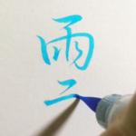 アイキャッチ_思わず息を飲むただ単に綺麗な字。達筆な筆記動画が世界中から大絶賛