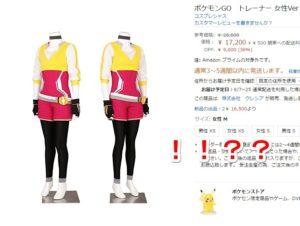 アイキャッチ_熱心なトレーナーに朗報、ポケモンGOコスプレ用衣装がAmazonで発売開始