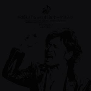 ジャケット_漆黒の松崎しげるさん、あまりにも黒塗りなジャケットのCDをリリースし完全にブラックアウト
