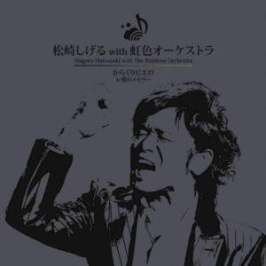 調整後_漆黒の松崎しげるさん、あまりにも黒塗りなジャケットのCDをリリースし完全にブラックアウト