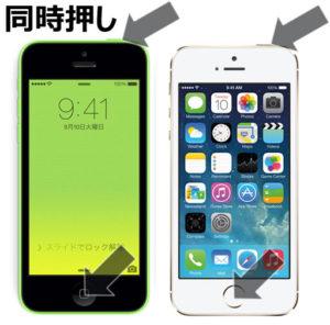 撮影方法_iPhoneのスクリーンショットを無音で撮る方法
