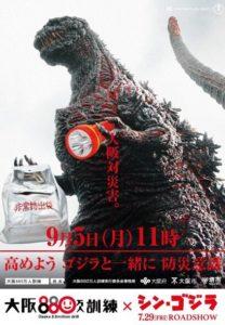 大阪府_シン・ゴジラの公式がキャンペーンで雑コラを連発していて話題に