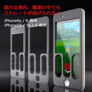 電車の中でも_【ポケモンGO】これで皆も真っ直ぐ投げれる!iPhone用ポケモントレーナー養成ギブス