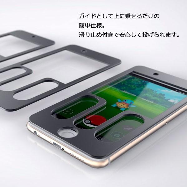 装着_【ポケモンGO】これで皆も真っ直ぐ投げれる!iPhone用ポケモントレーナー養成ギブス