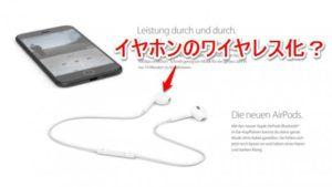 アイキャッチ_iPhone7のイヤホンがBluetoothのワイヤレス化で1ミリ更に薄く防水性もアップか