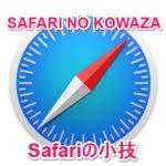 アイキャッチ_【iPhone】圏外・オフラインでもSafariでWebページを保存して閲覧する方法がかなり便利