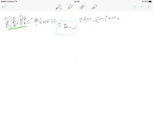 Evernote_Apple Pencil(アップルペンシル)と抜群に相性が良いiPad Pro用おすすめアプリ5選