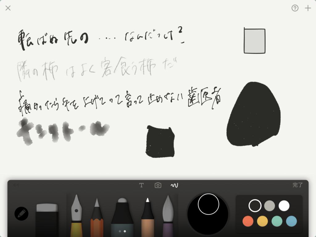 Paper FiftyThree_Apple Pencil(アップルペンシル)と抜群に相性が良いiPad Pro用おすすめアプリ5選