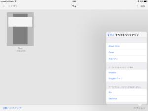 iPad Proで手書きメモを書いてpdfをオンラインに同期させる簡単な方法