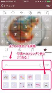 エフェクト選択_【iPhone】Simejiのスキンを自分が持っている画像に変更する方法
