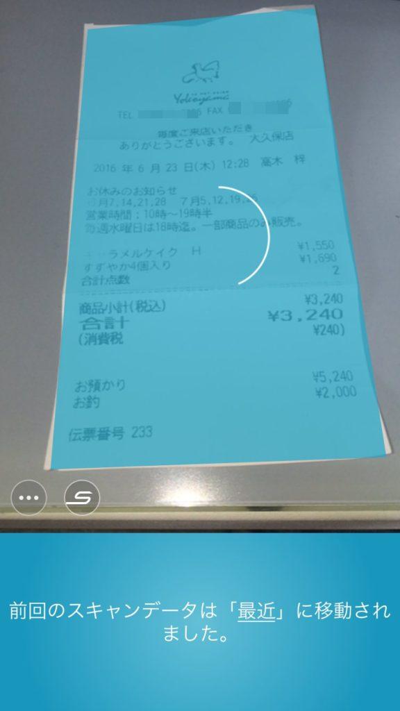 スキャン途中_名刺スキャンが出来るおすすめiPhoneアプリはこれ一択