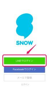 登録_【今さら聞けない】大人気顔認識カメラアプリ『SNOW』の使い方を解説