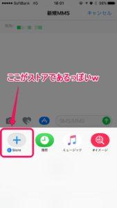 閲覧_iOS10から使えるiMessage用スタンプアプリをダウンロードする方法と使い方