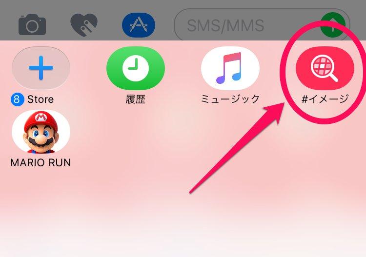 イメージ_iOS10から使えるiMessage用スタンプアプリをダウンロードする方法と使い方