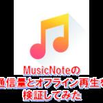 アイキャッチ_音楽アプリ『MusicNote』の通信量とオフライン再生を確認してみた
