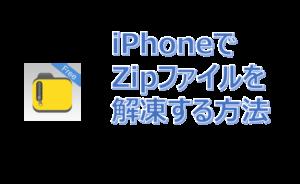 アイキャッチ_iPhoneで最も簡単にZipファイルを解凍する方法