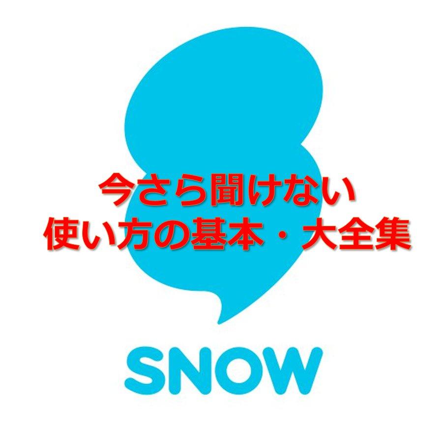 アイキャッチ_【今さら聞けない】大人気顔認識カメラアプリ『SNOW』の使い方を解説