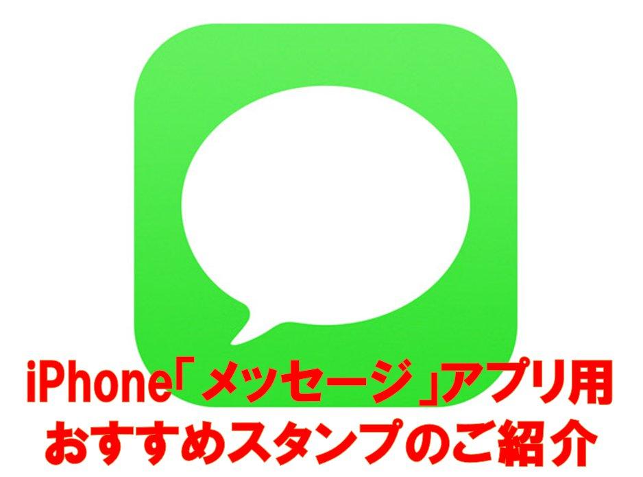 アイキャッチ_iOS10から使えるiMessage用おすすめスタンプアプリ5選