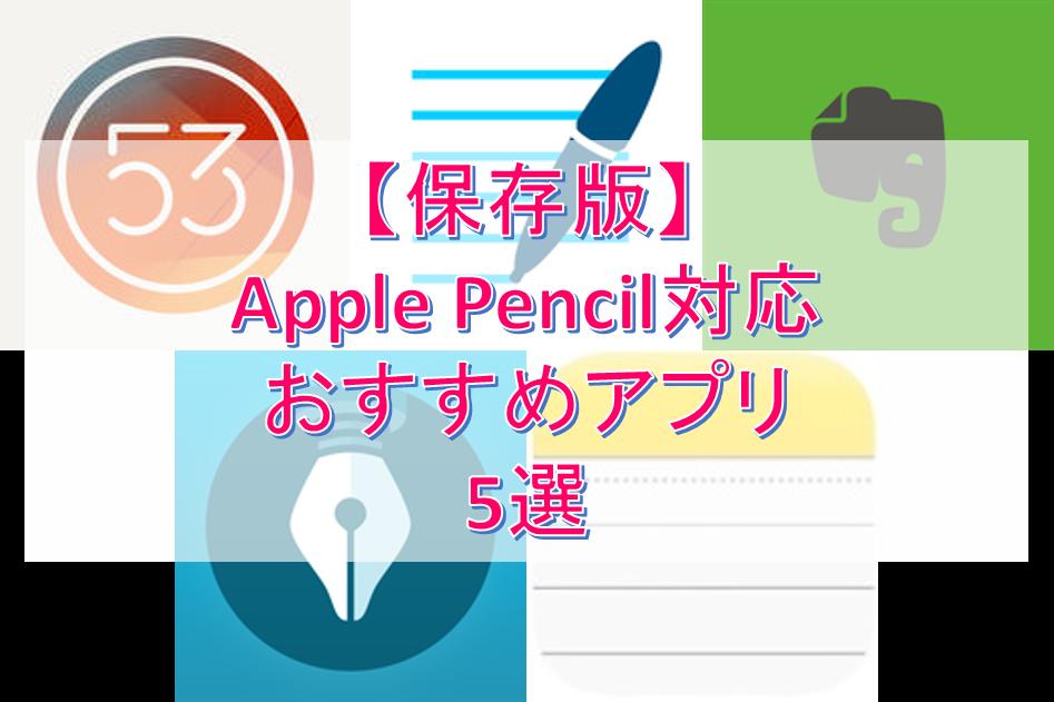 アイキャッチ_Apple Pencil(アップルペンシル)と抜群に相性が良いiPad Pro用おすすめアプリ5選