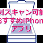 アイキャッチ_名刺スキャンが出来るおすすめiPhoneアプリはこれ一択