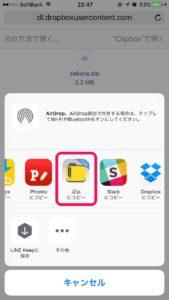 手順_iPhoneで最も簡単にZipファイルを解凍する方法