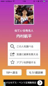内村航平_人気の『有名人診断』アプリを使って顔をカメラで撮影されてみた