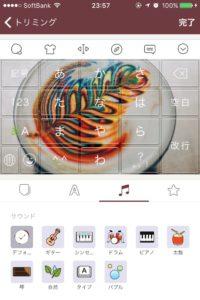 サウンド_【iPhone】Simejiのスキンを自分が持っている画像に変更する方法