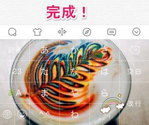 完成_【iPhone】Simejiのスキンを自分が持っている画像に変更する方法