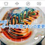 アイキャッチ_【iPhone】Simejiのスキンを自分が持っている画像に変更する方法