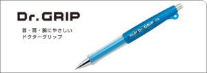 ドクターグリップ_Apple PencilとiPad Proを購入して本気でペーパーレスに挑む