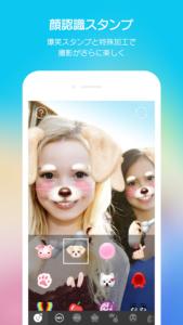 顔認識スタンプ_【今さら聞けない】大人気顔認識カメラアプリ『SNOW』の使い方を解説