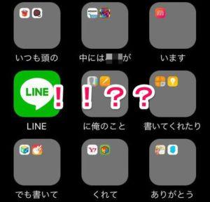 【画像あり】iPhoneのホーム画面にフォルダ機能を使ってメッセージを入力する斬新な方法が話題