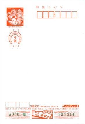 2002年_年賀状のイラストに隠されたメッセージ。12年後その干支は…明らかになる連続性