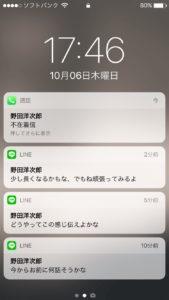 野田洋次郎_芸能人から電話やLINEが!偽待受けが作成できる『偽ロック画面』の使い方