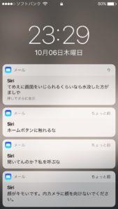 Siri暴走_芸能人から電話やLINEが!偽待受けが作成できる『偽ロック画面』の使い方