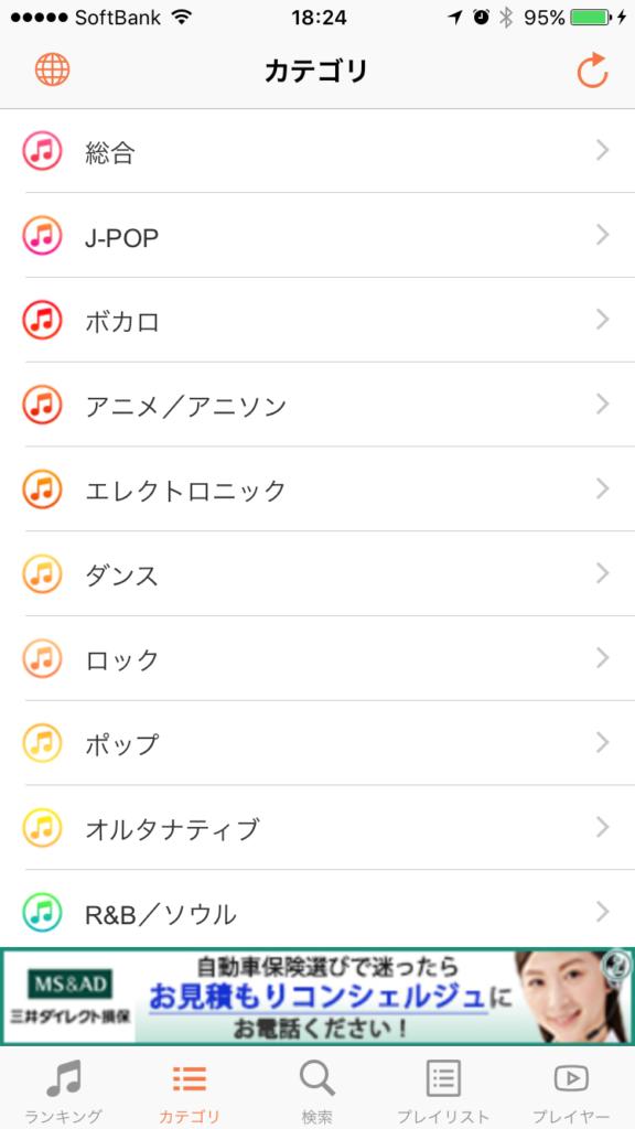 カテゴリ_iPhoneの無料音楽アプリ『MusicStream』の通信量とオフライン再生を検証してみた