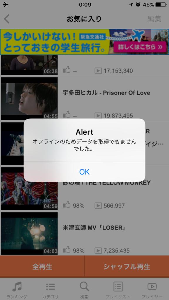 オフライン検証_iPhoneの無料音楽アプリ『MusicStream』の通信量とオフライン再生を検証してみた