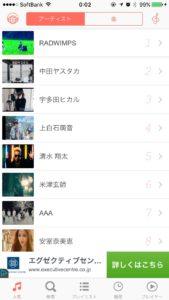 プレイリスト_日本上陸した『Spotify(スポティファイ)』の内容・楽曲・使い方をご紹介