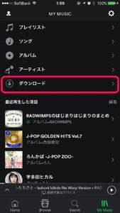 Search_日本上陸した『Spotify(スポティファイ)』の内容・楽曲・使い方をご紹介