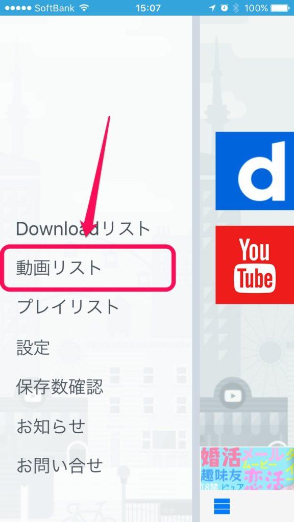 動画リスト_動画ダウンロードアプリ『DigVideo』を使ってダウンロード→オフライン再生する方法