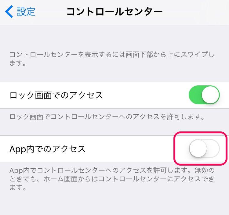 設定_iPhoneで下から出現する「コントロールセンター」をアプリゲーム中に表示させない方法